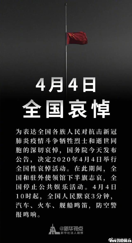 国务院:2020年4月4日举行全国性哀悼活动